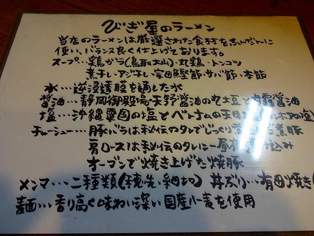 びき屋2 (4)