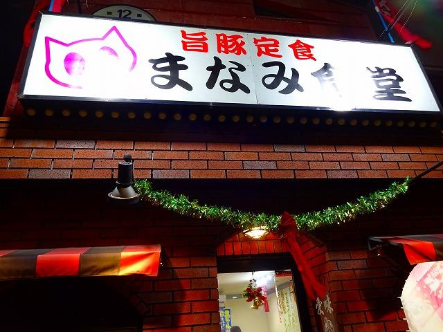 まなみ食堂2 (1)