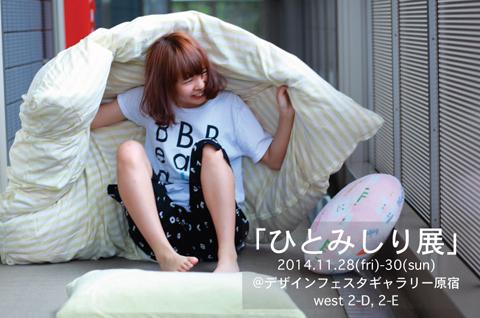 DM_hitomisiri_omote480.jpg