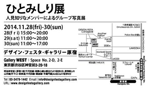 DM_hitomisiri_ura480.jpg