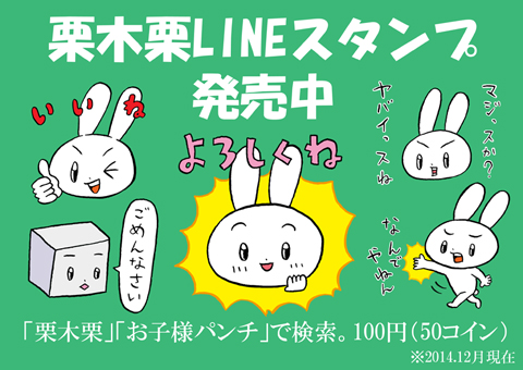line_senden_web_480.jpg