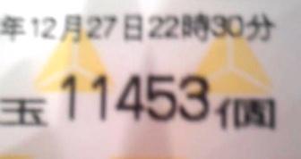 131227_223118.jpg