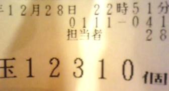 131228_224045.jpg