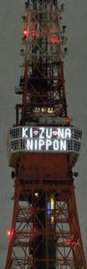 20120311_kizuna