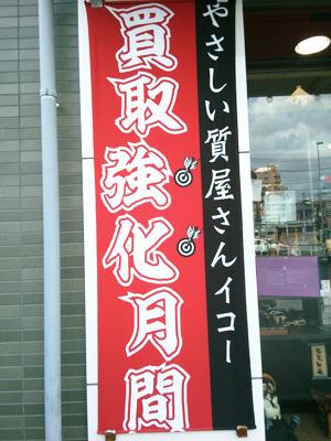 kaitori.jpg