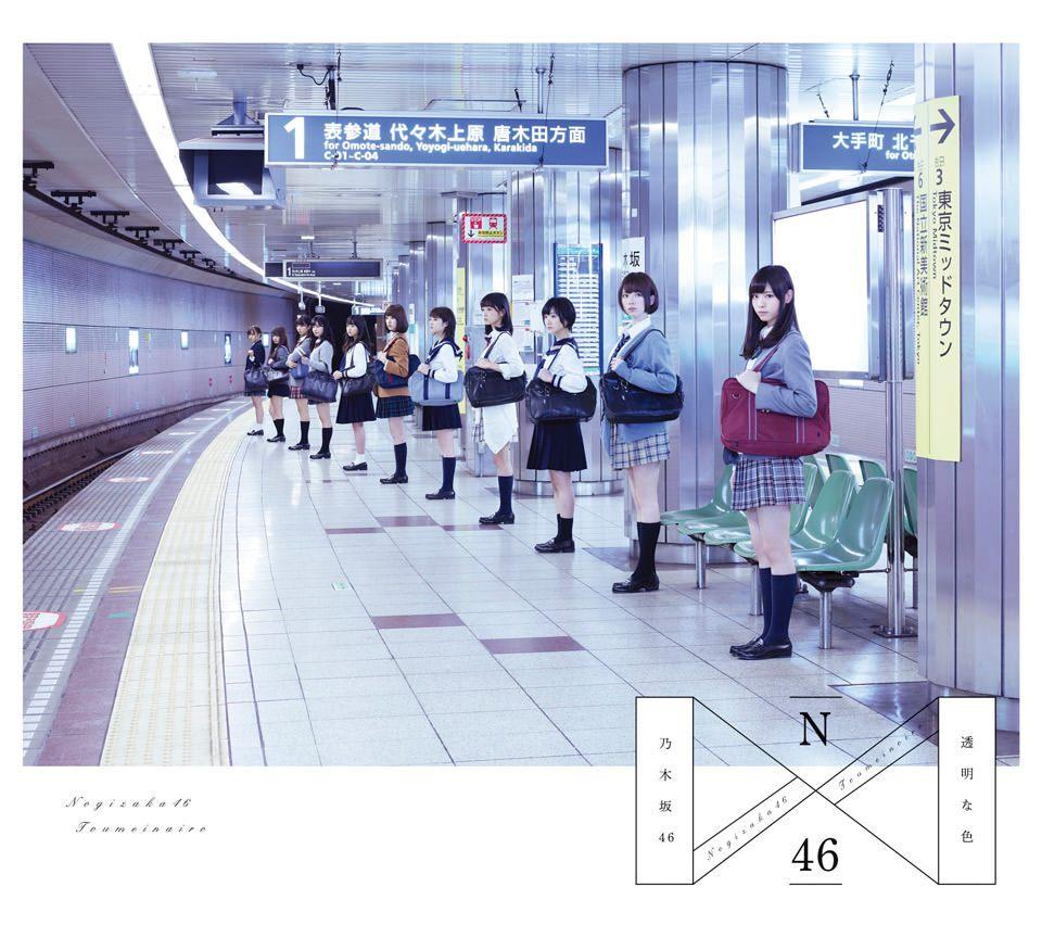 乃木坂46 1stアルバム『透明な色』ジャケットType別序列