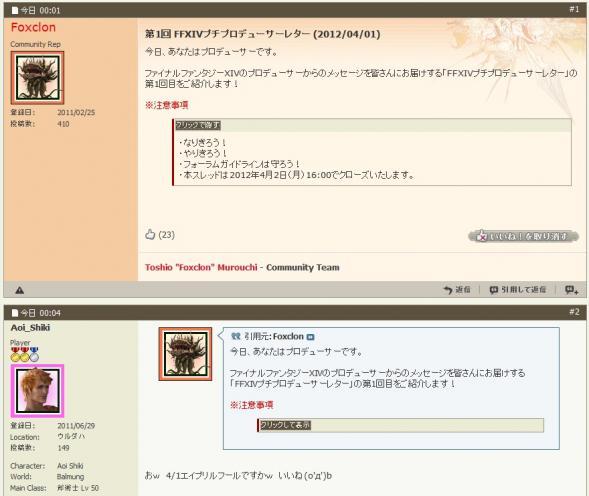 ff14ss20120401a.jpg