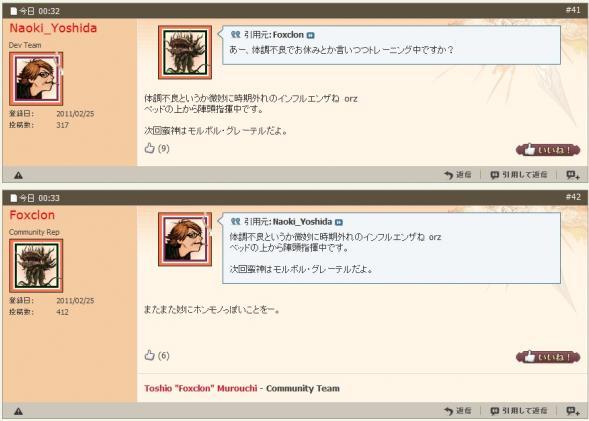 ff14ss20120401b.jpg