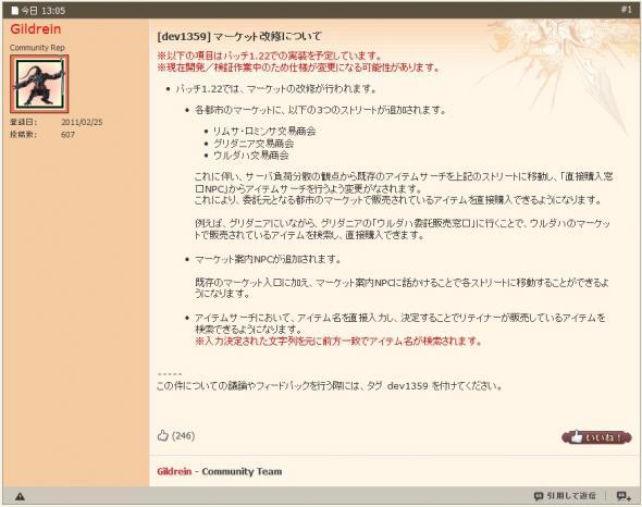 ff14ss20120417a.jpg
