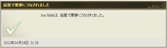 ff14ss20120429d.jpg