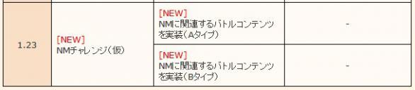 ff14ss20120711a.jpg