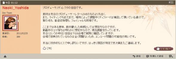 ff14ss20120921c.jpg