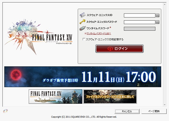 ff14ss20121025a.jpg
