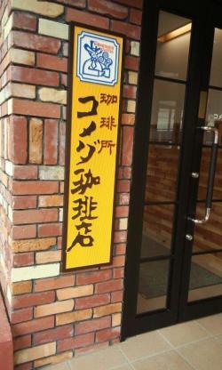 コノダ珈琲