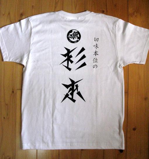 sugimotoback02.jpg