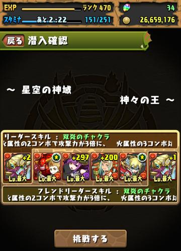 kamigami_01.png