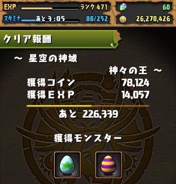kamigami_06_02.png