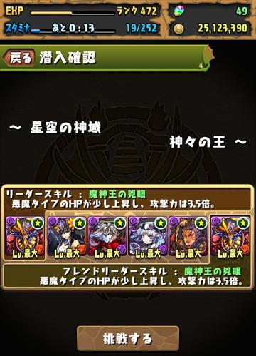 kamigami_08_01.png