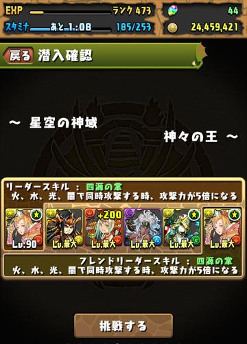 kamigami_10_01.png