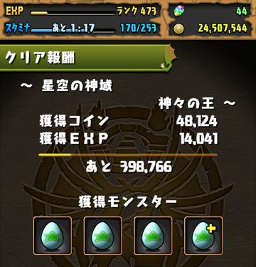 kamigami_10_03.png