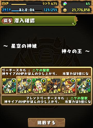 kamigami_13_01.png