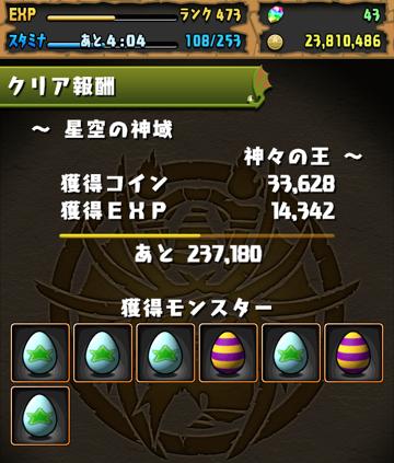 kamigami_13_03.png