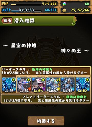 kamigami_14_01.png