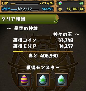 kamigami_14_04.png
