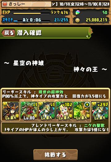 kamigami_17_01.png