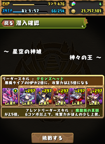 kamigami_19_01.png