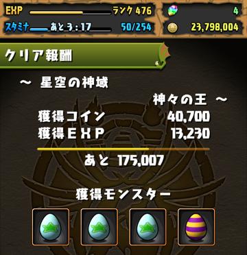 kamigami_19_02.png
