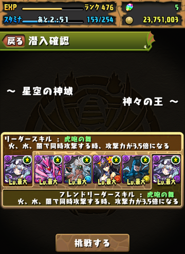 kamigami_20_01.png
