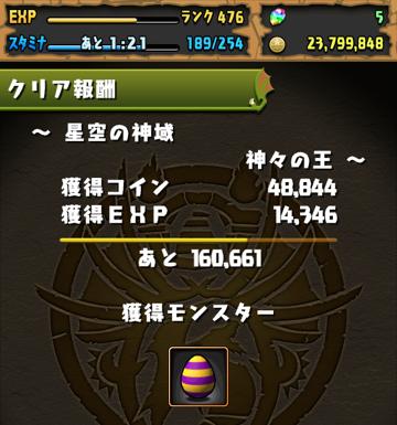 kamigami_20_02.png