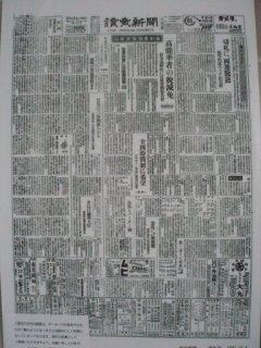201210041947年10月4日読売新聞