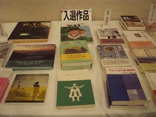 日本自費出版文化賞くじらのクー