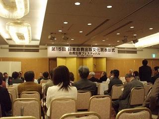 日本自費出版文化賞表彰式会場