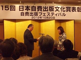 日本自費出版文化賞表彰式受賞