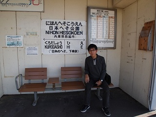 岡乃山美術館日本へそ公園駅ベンチで