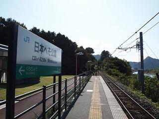 岡乃山美術館日本へそ公園駅