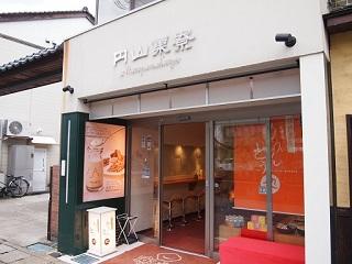 城崎温泉街円山菓寮
