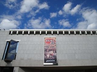 兵庫県立歴史博物館特別展