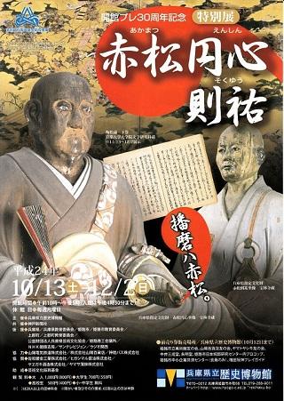 歴史博物館特別展「赤松円心・則祐」