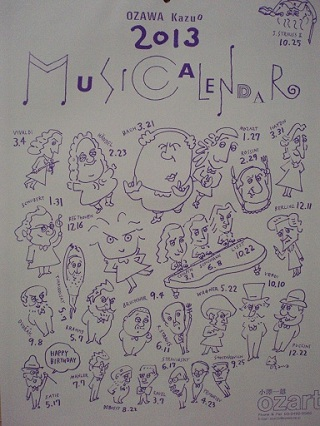 音楽家カレンダー