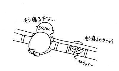初めてのお布団-01