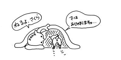 初めてのお布団-07