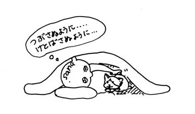 初めてのお布団-08