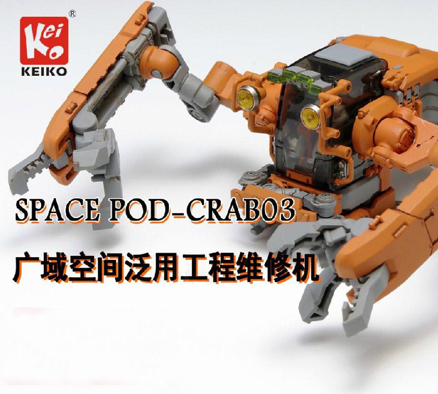 WAVE 小惠子 SPACE POD-CRAB03 工程兵车