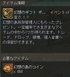 幻想のギフトボックス1