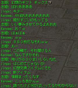 幻想のギフトボックス2