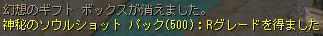幻想のギフトボックス4
